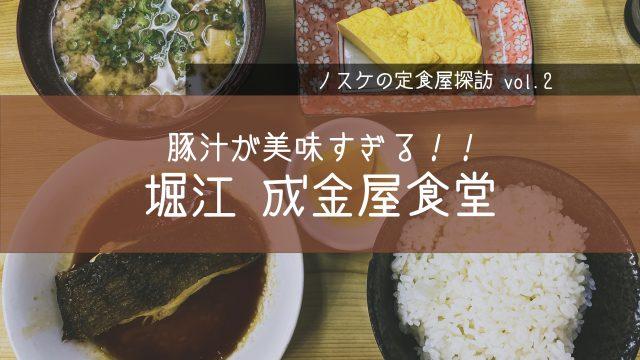 成金屋食堂_アイキャッチ