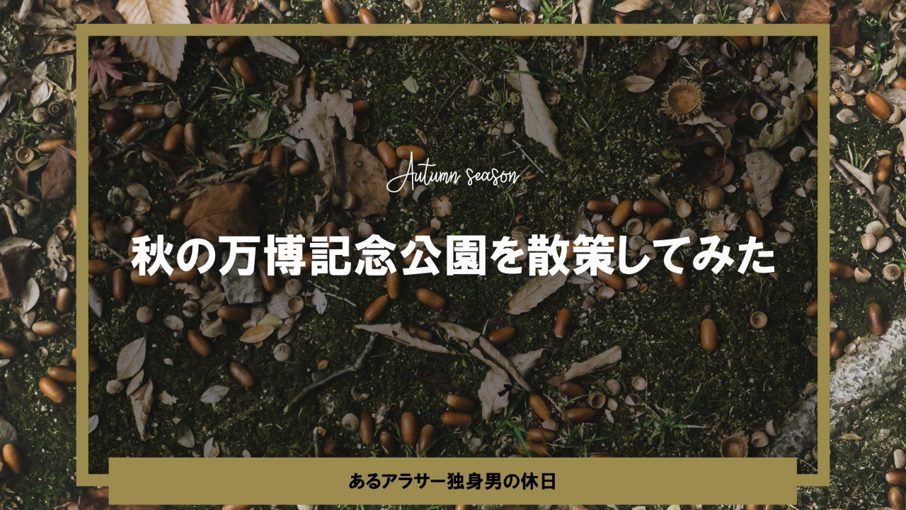 秋の万博記念公園を散策してみた