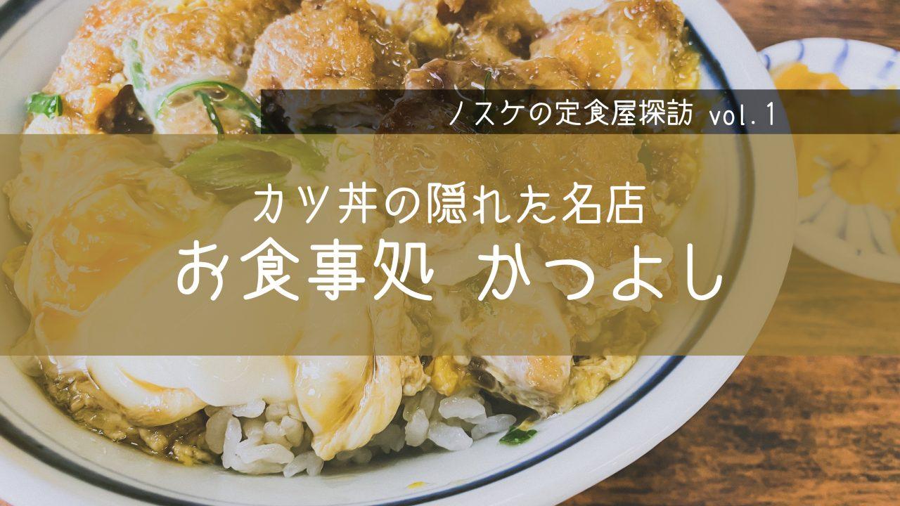 お食事処 かつよし_アイキャッチ