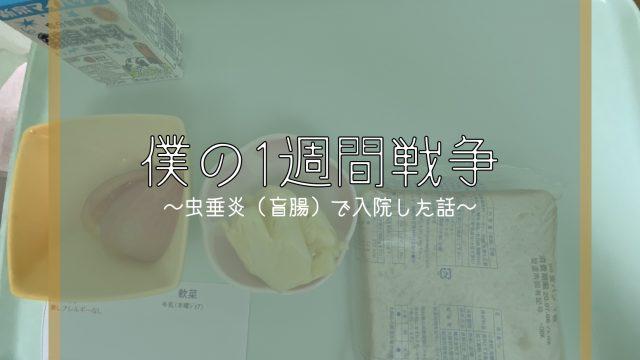 盲腸_アイキャッチ