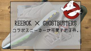 Reebok×Ghostbuster_アイキャッチ